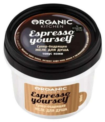 "Organic Kitchen - Желе для душа ""Espresso yourself"""