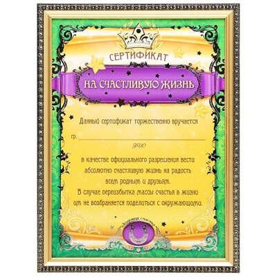 Сертификат «На счастливую жизнь»