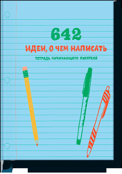 """Книга для развития творчества """"642 идеи о чем написать"""""""