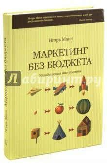 """Книга """"Маркетинг без бюджета. 50 работающих инструментов"""""""
