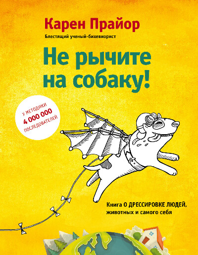 "Книга Карен Прайор ""Не рычите на собаку"""