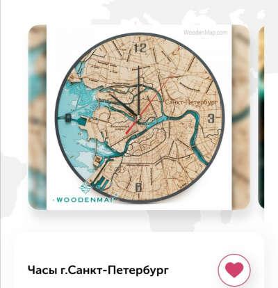 Часы Санкт-Петербург