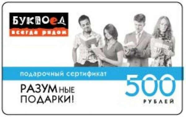 Подарочный сертификат Буквоеда