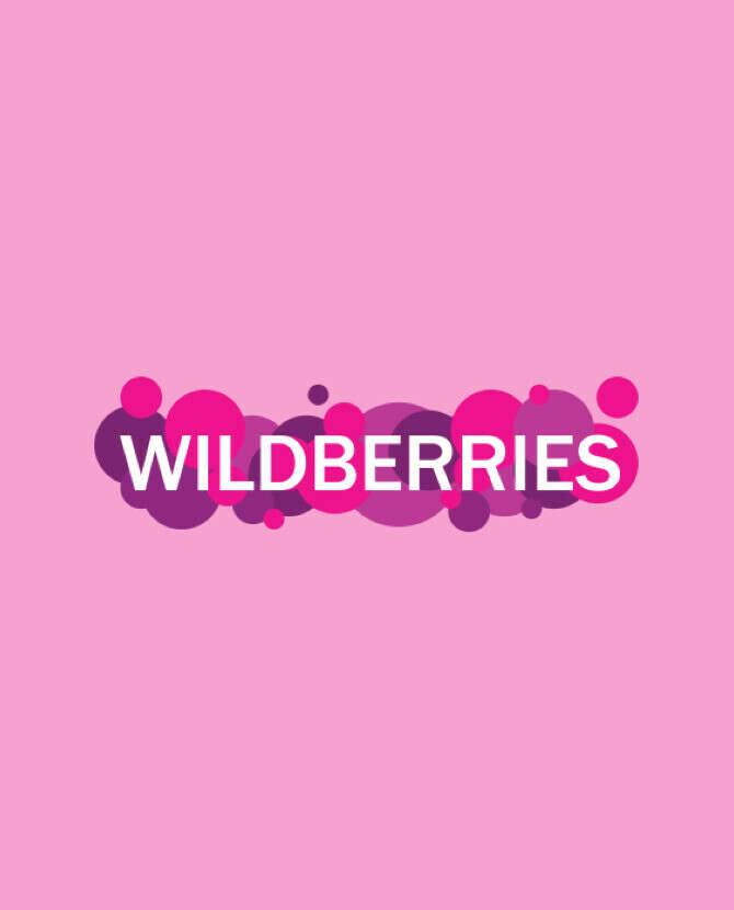 Подарочный сертификат от Wildberries