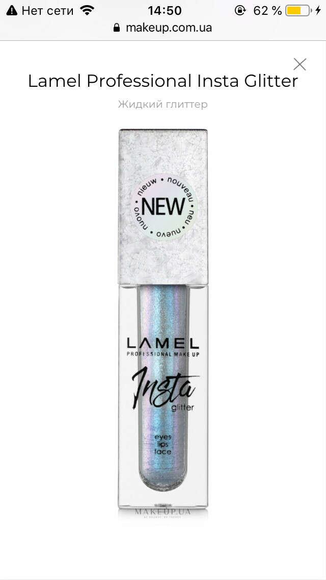 Lamel Professional Insta Glitter