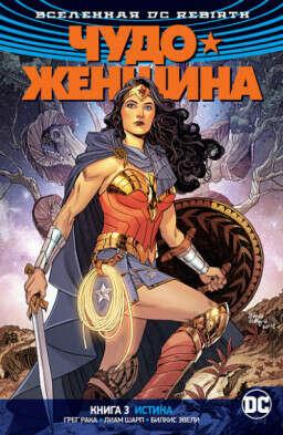 Комикс Вселенная DC Rebirth: Чудо-женщина – Истина. Книга 3