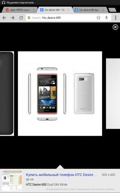 Мобильный телефон HTC Desire 600 Dual Sim White
