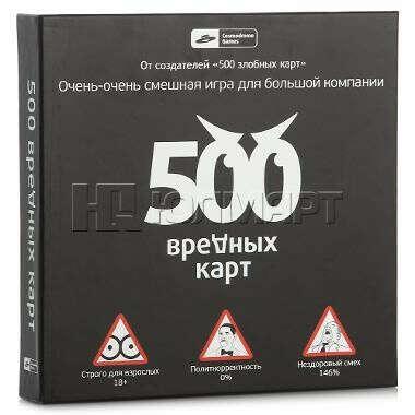 """Настольная игра """"500 Вредных карт"""""""