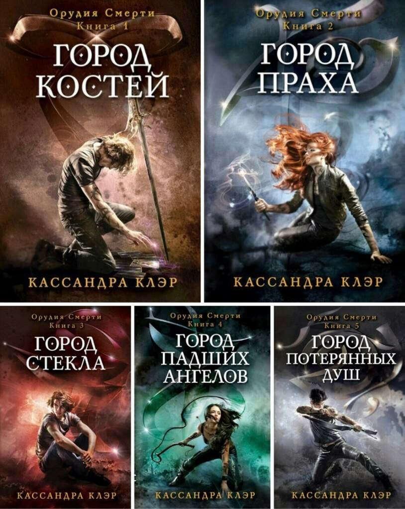 Серия книг «Орудия смерти»