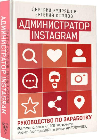 """Книга """"Администратор instagram"""""""
