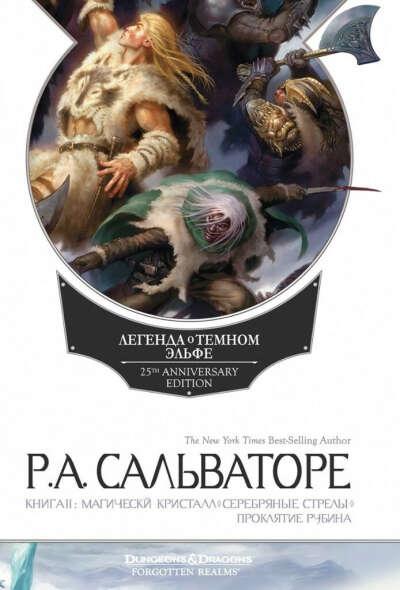 Р. Э. Сальваторе Книга 2. Легенда о темном эльфе.