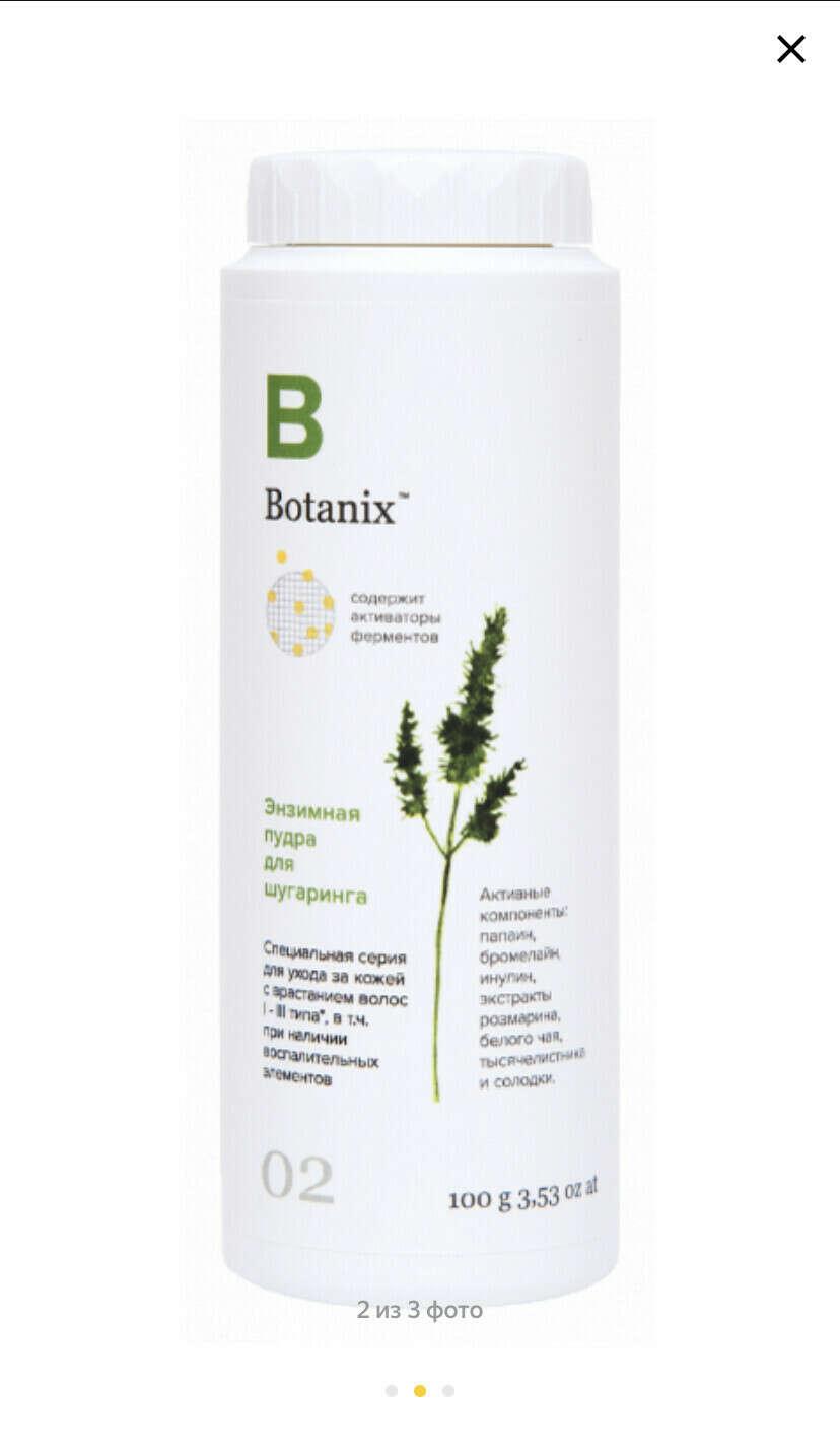 Энзимная пудра botanix