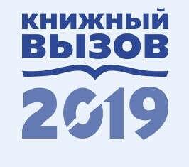 Завершить книжный вызов 2019 на LiveLib