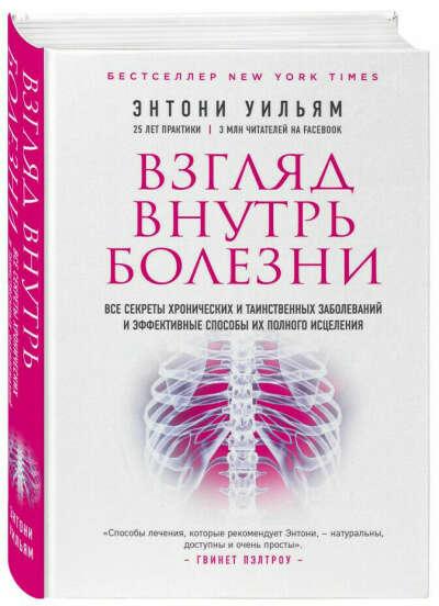 Взгляд внутрь болезни. Все секреты хронических и таинственных заболеваний и эффективные способы их полного исцеления (2-е издание) | Уильям Энтони