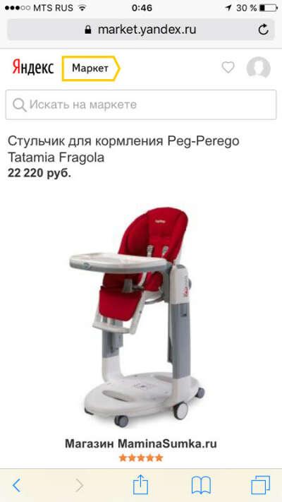 Стульчик для кормления Peg-Perego Tatamia Fragola