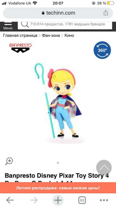 Banpresto Disney Pixar Toy Story 4 Bo Beep Q Posket A 14 cm Многоцветный, Techinn