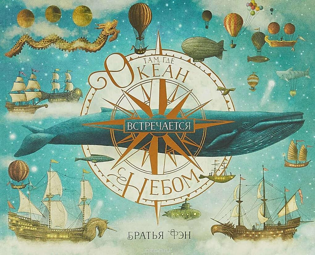 """Книга """"Там, где океан встречается с небом"""" Терри Фэн, Эрик Фэн"""