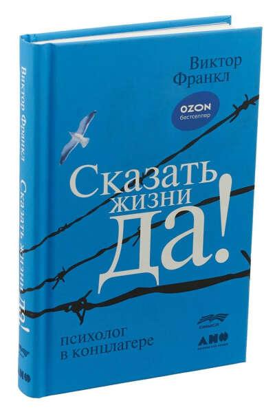 """Книга Сказать жизни """"Да!"""". Психолог в концлагере, Виктор Франкл"""