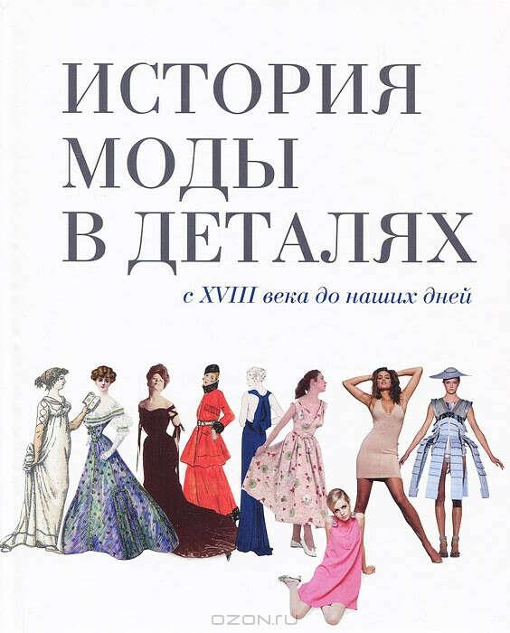 История моды в деталях. С XVIII века до наших дней