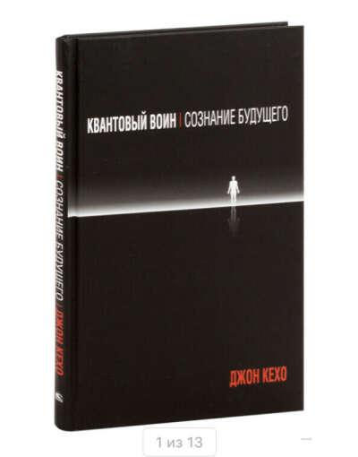 Книга «Квантовый воин. Сознание будущего»