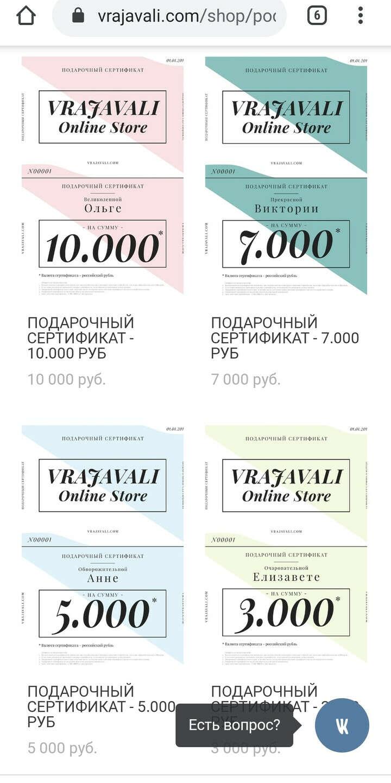 Подарочный сертификат Vrajavali