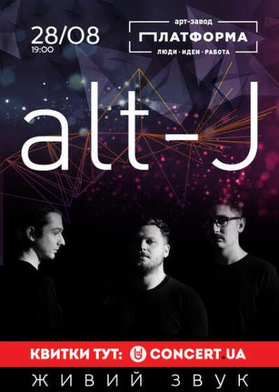 На концерт Alt-J