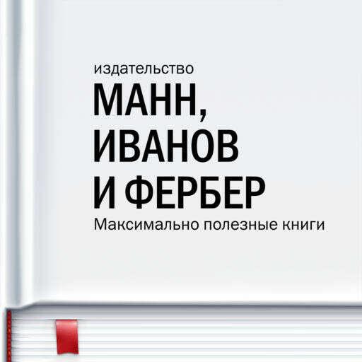 Книги издательства Манн, Иванов, Фербер