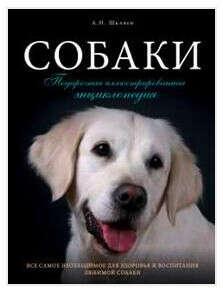 Собаки : подарочная иллюстрированная энциклопедия
