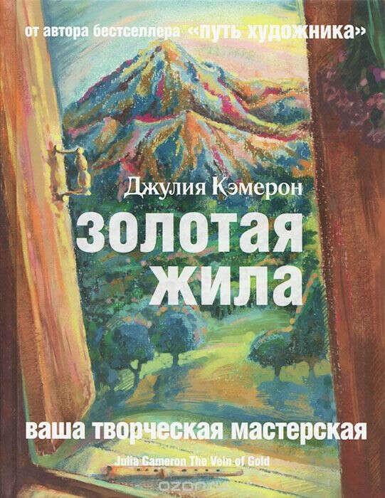 Дж. Кэмерон, Золотая жила