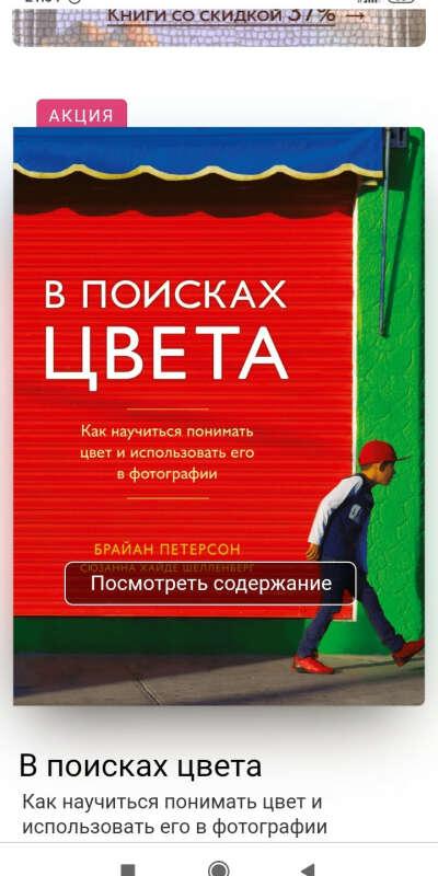 "Книга ""В поисках цвета"""
