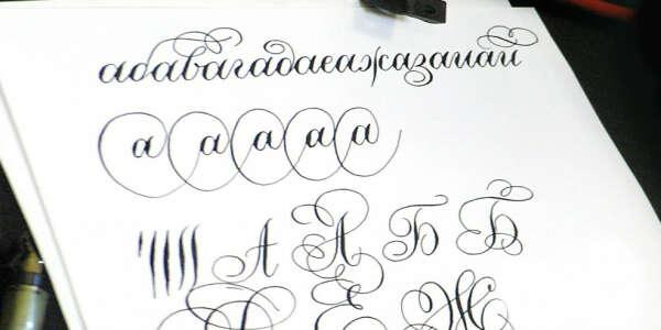 Школа, курсы  по каллиграфии