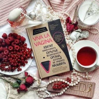 Книга Viva la vagina (Нина Брокманн и Эллен Стёкен Даль)