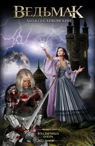 Книгу Ведьмак Владычеца озера