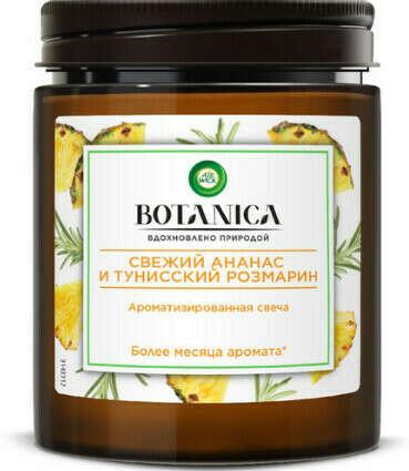 Свеча AirWick Botanica Свежий ананас и тунисский розмарин
