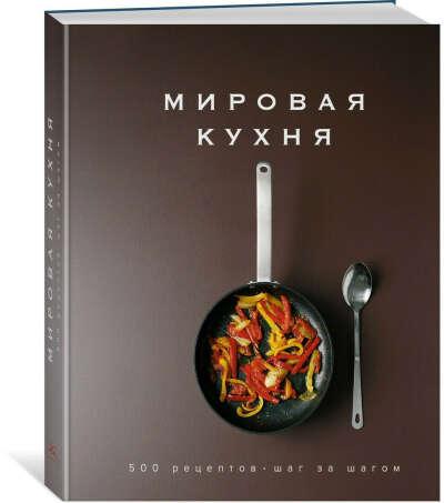 Мировая кухня. 500 рецептов