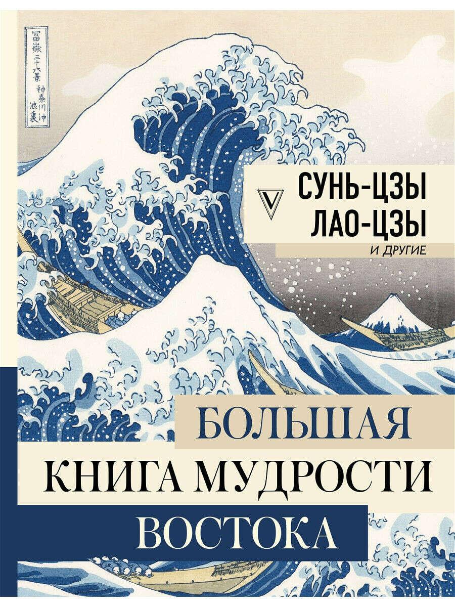 Большая книга мудрости Востока, Издательство АСТ