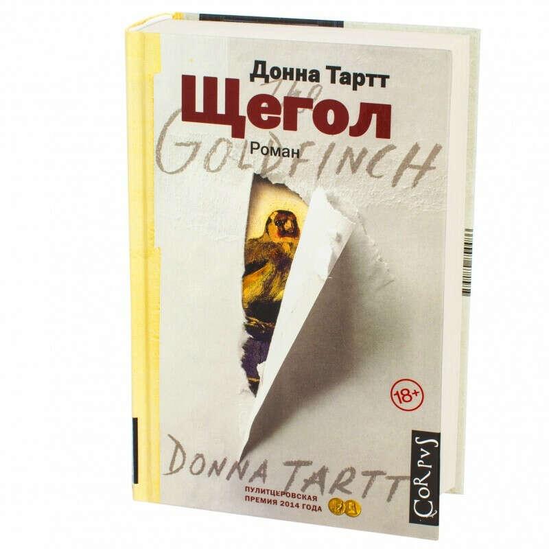 Книга Щегол  Тартт Донна