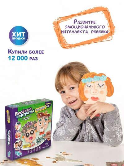 Развивающие игрушки от 1 года, пластик на липучках, настольные игры, для детей, эмоции, лица Pic'nMix 2516649 купить за 500 ₽ в интернет-магазине Wildberries