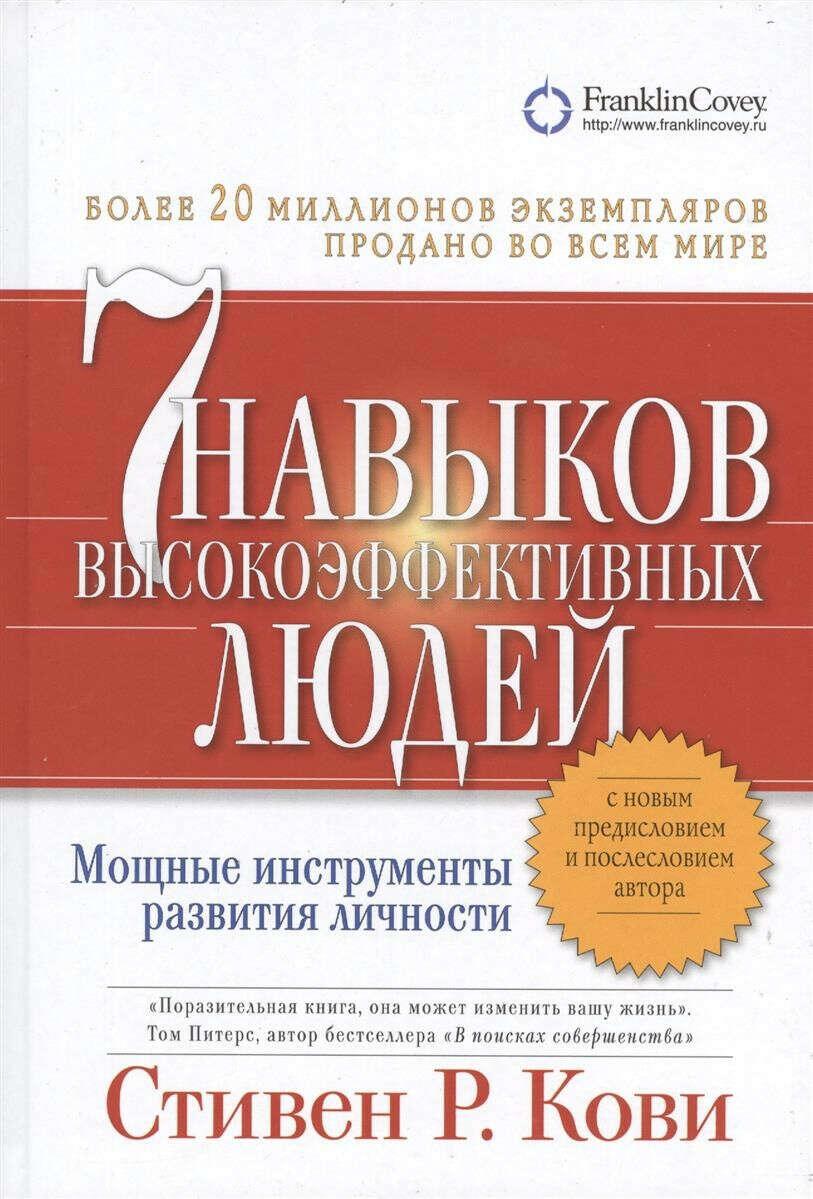 """Книга """"Семь навыков высокоэффективных людей. Мощные инструменты развития личности"""""""