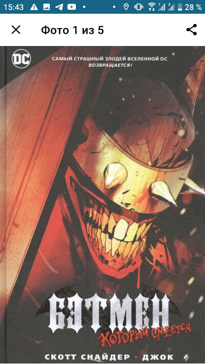Бэтмен, который смеется. Делюкс-издание