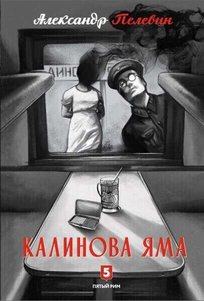 Книга «Калинова яма»