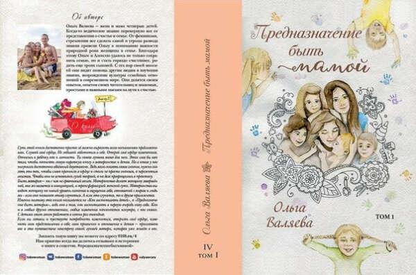 """Книга """"Предназначение быть Мамой"""" 2 тома. Валяева"""