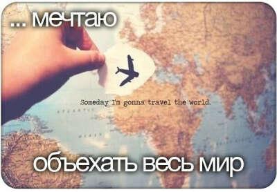 Хочу объездить весь мир