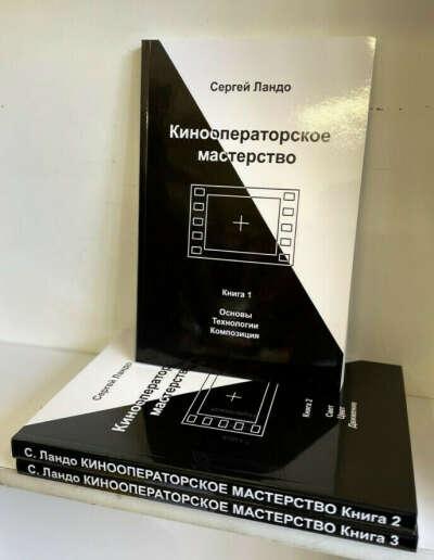Кинооператорское мастерство (в трёх томах)   Ландо Сергей М.