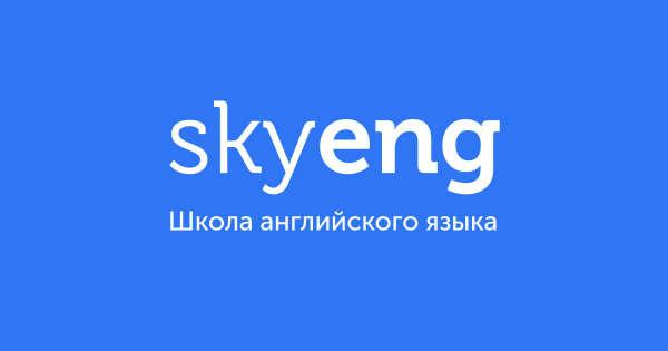 Уроки английского в Skyeng