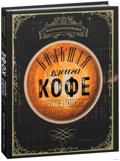 Большая книга кофе (Чашка на темном фоне) - на OZ.by