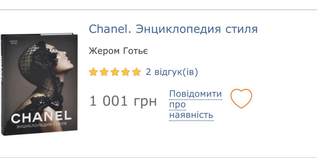 Книга chanel