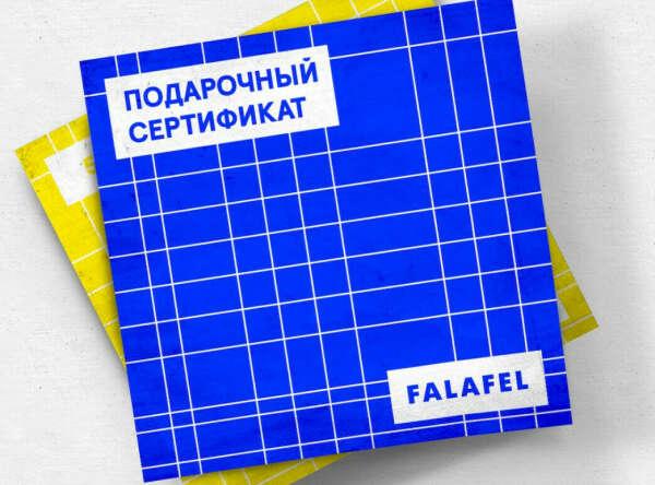подарочный сертификат falafel books