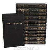 Ф. М. Достоевский. Собрание сочинений в 12 томах (комплект)