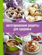 Интернет-магазин Эксмо. Книга Гастронома Вегетарианские рецепты для здоровья
